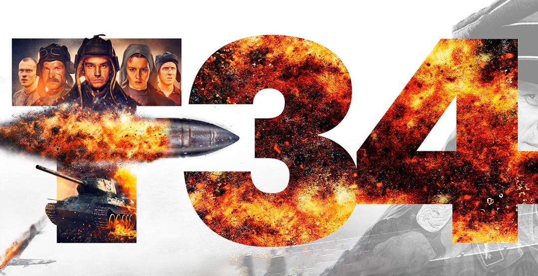Фильм «Т-34» в кинотеатре «Россия» (26 января в 12:50)