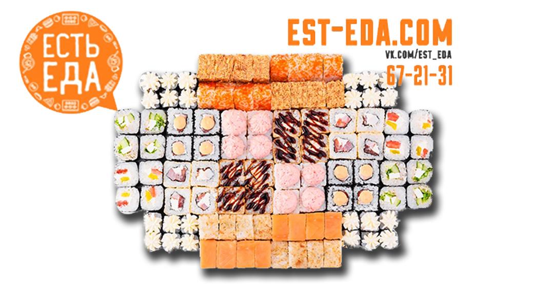 Сет « На любой Вкус » от компании «Есть Еда»