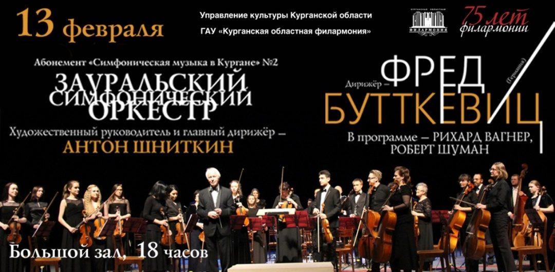 Зауральский симфонический оркестр -Абонемент «Симфоническая музыка в Кургане» №2 (6+)