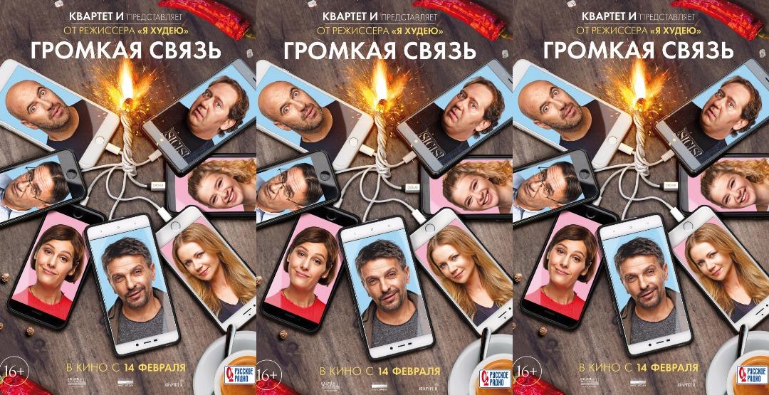 Фильм «Громкая связь» в кинотеатре «Россия»