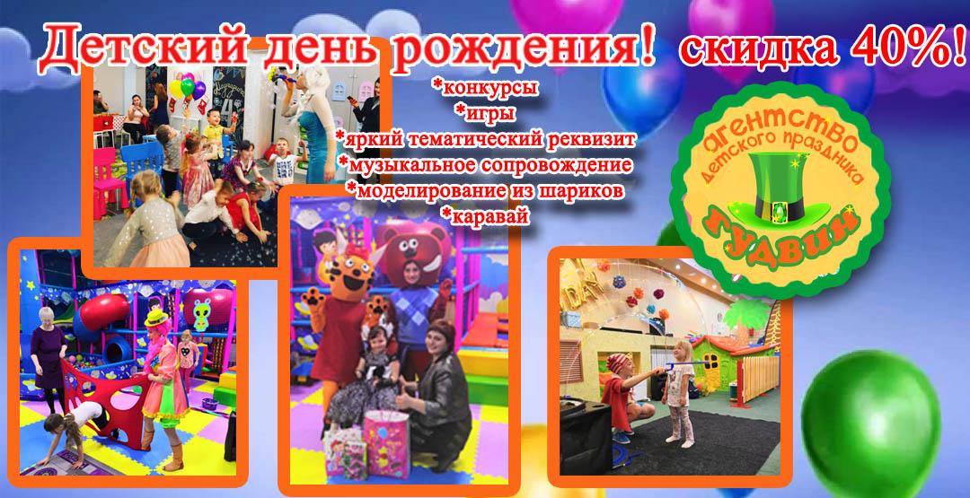 Детский день рождения с агентством праздников «Гудвин»