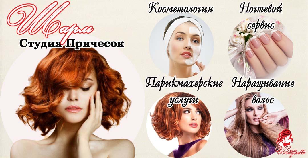 Косметология, ногтевой сервис, наращивание волос и парикмахерские услуги в студии причесок «Шарм»