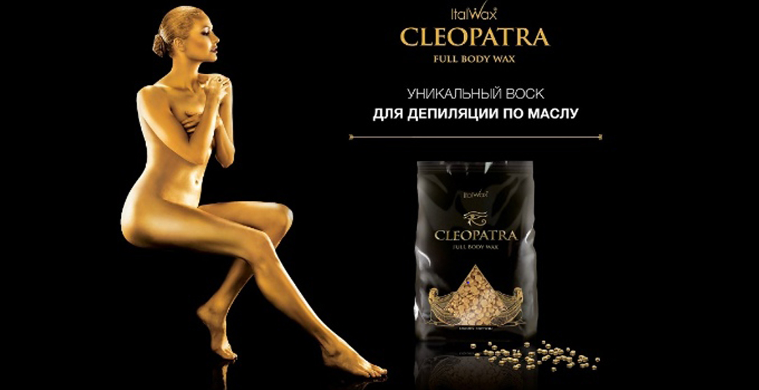 Инновационная депиляция «Cleopatra» комплекс №1 от Оксаны Кайстровой