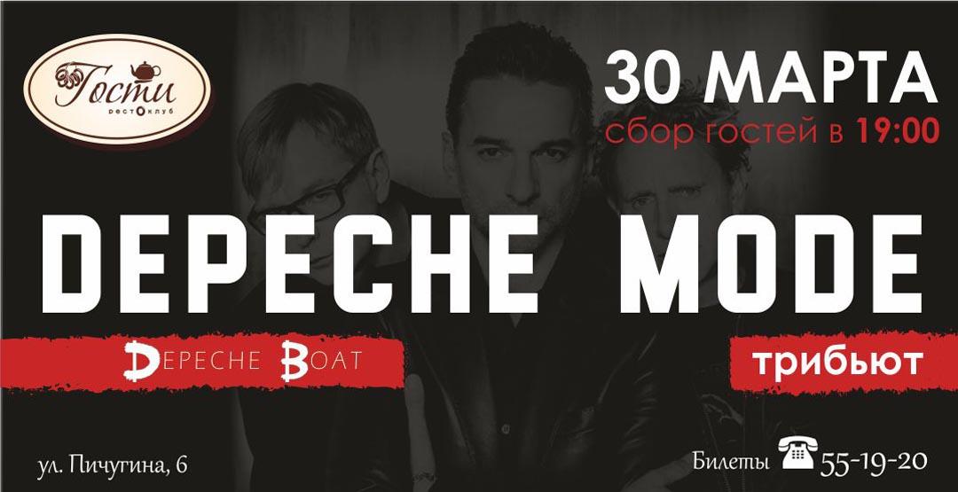 Лучшие хиты группыDepeche Mode в Рестоклубе «Гости» (18+)