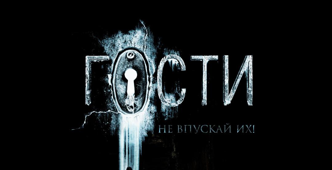 Фильм «Гости» в кинотеатре «Россия»