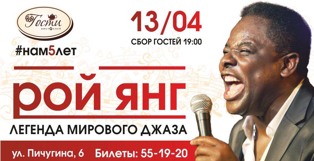 """Концерт легенды мирового джаза: Роя Янга! в Рестоклубе """"Гости"""" (18+)"""
