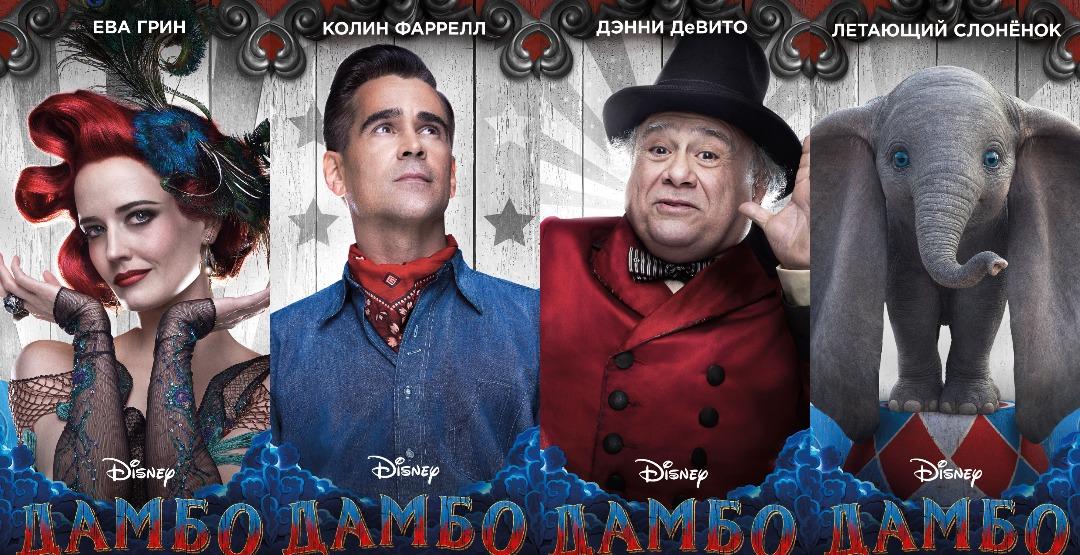 Фильм «Дамбо» в кинотеатре «Россия»