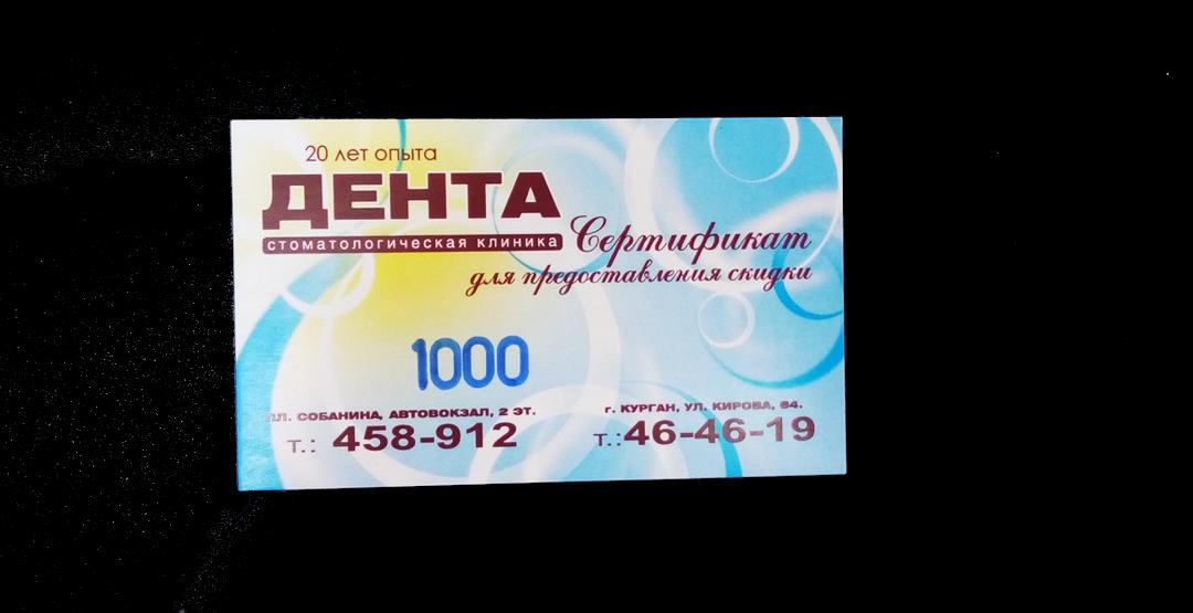 Сертификат в стоматологию «Дента»