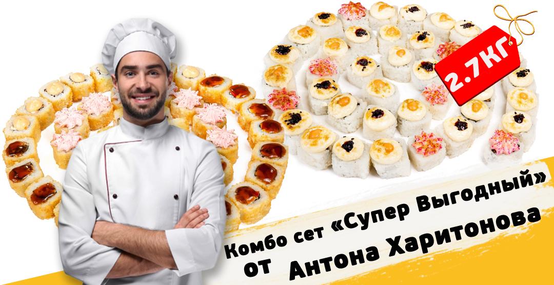 Комбо сет   «Супер Выгодный» весом 2,7 кг от Шеф-повара Антона Харитонова