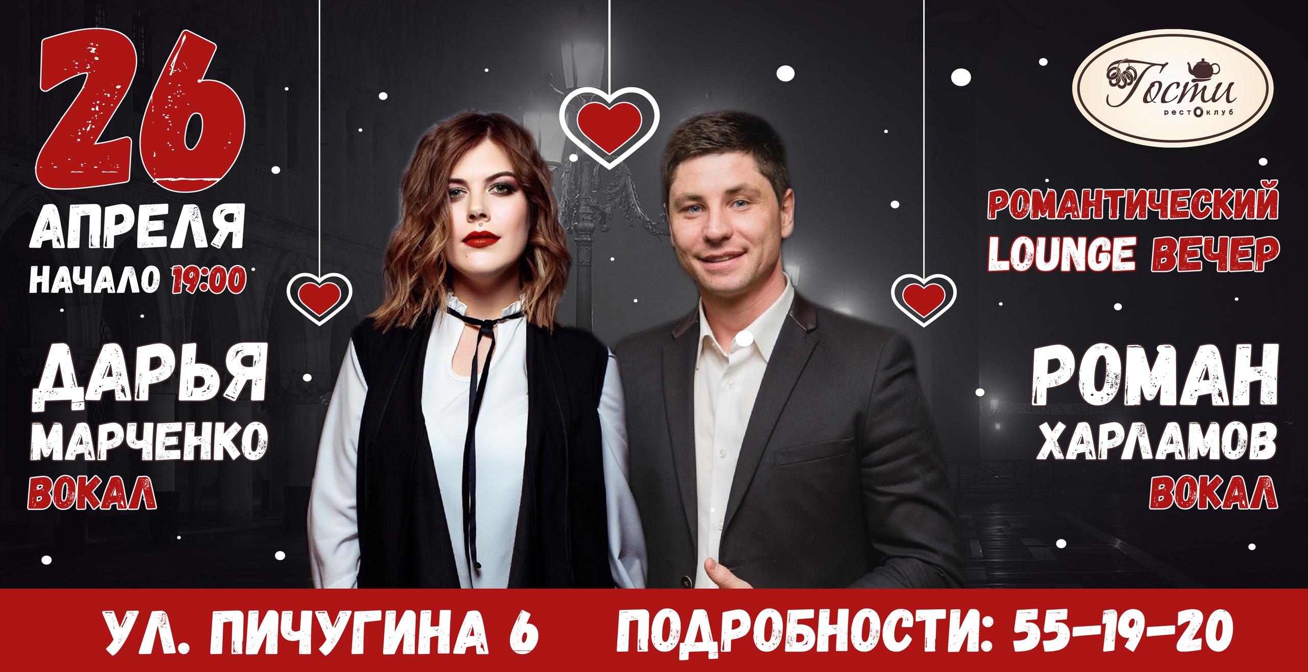 Романтический вечер в Рестоклубе «Гости» (18+)