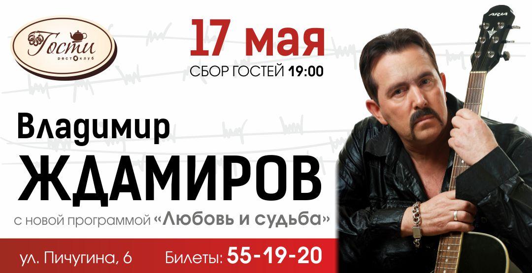 Владимир Ждамиров в Рестоклубе «Гости» (18+)