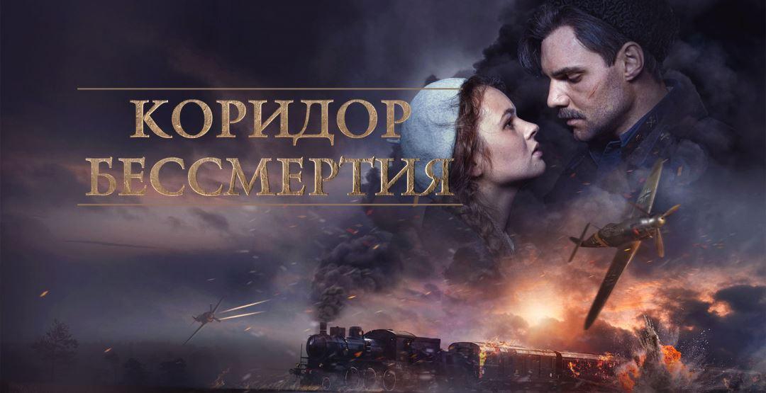 Фильм «Коридор бессмертия» в кинотеатре «Россия»