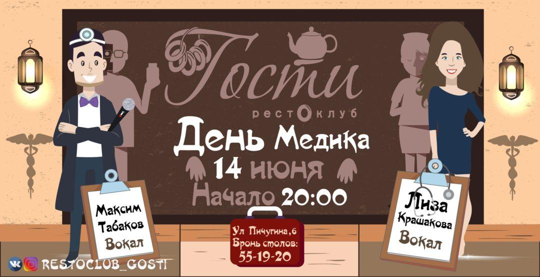 «День Медика» в Рестоклубе «Гости» (18+)