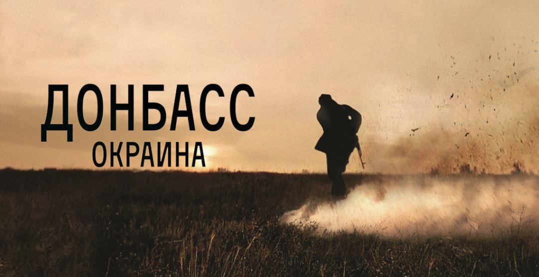Фильм «Донбасс.Окраина» в кинотеатре «Россия»