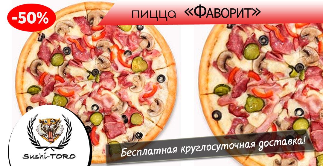 Большая пицца «Фаворит» + бесплатная доставка от компании «TORA»