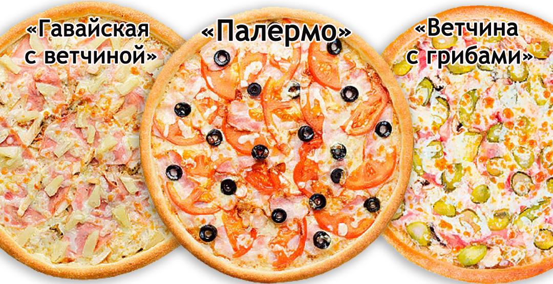 Пицца на выбор от компании «TORA»