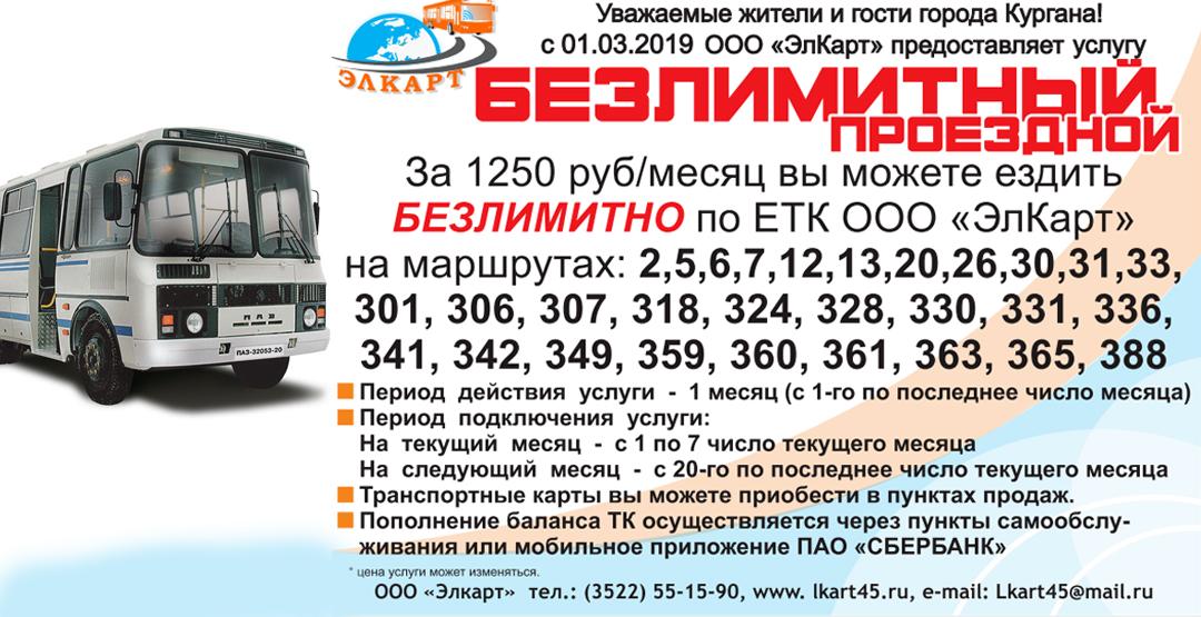 """Безлимитный проездной от """"ЭлКарт"""" (на август)"""