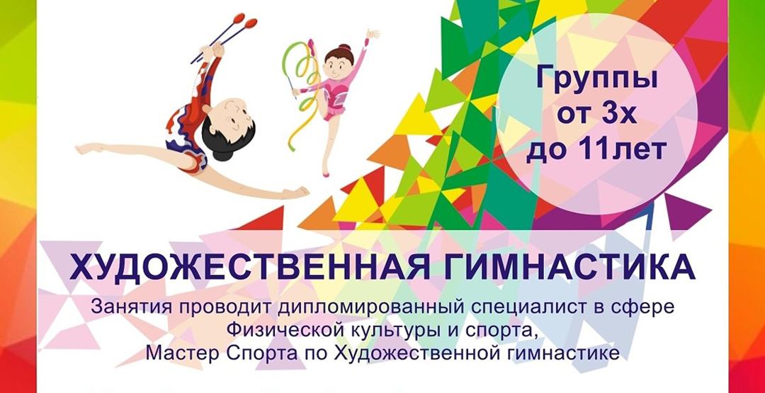 Абонемент на месяц занятий в студию детской художественной гимнастики в Заозерном