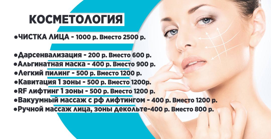 Косметические программы для лица и оформление бровей