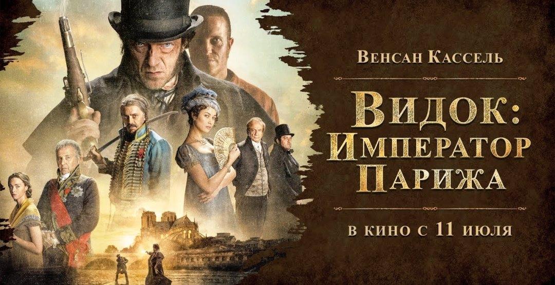 Фильм «Видок: Охотник на призраков» в кинотеатре «Россия»