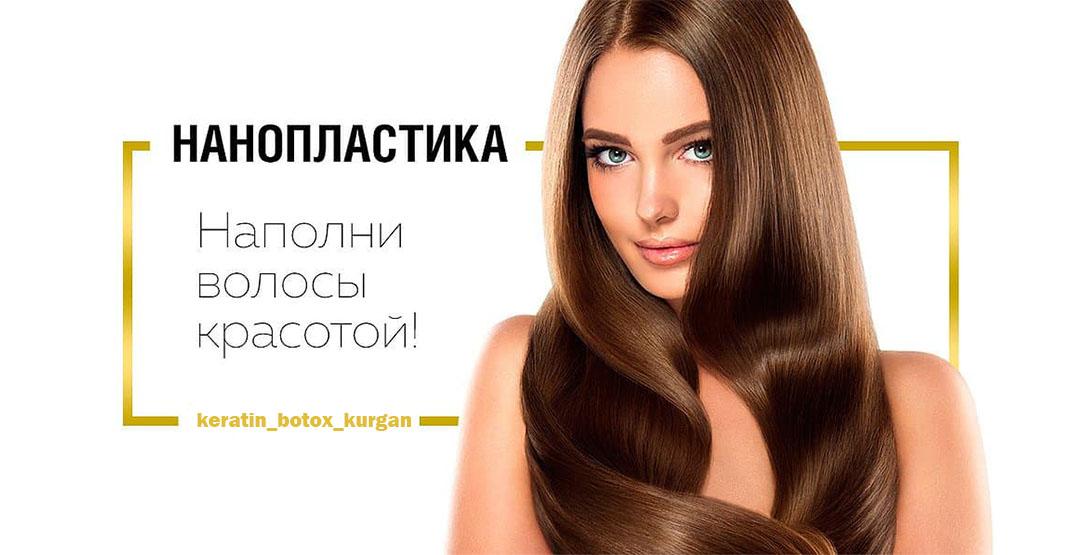 Нанопластика волос от сертифицированного мастера
