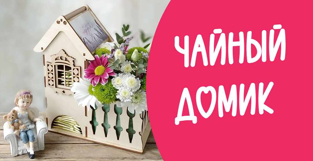 Чайный домик от компании «Амур.ру»