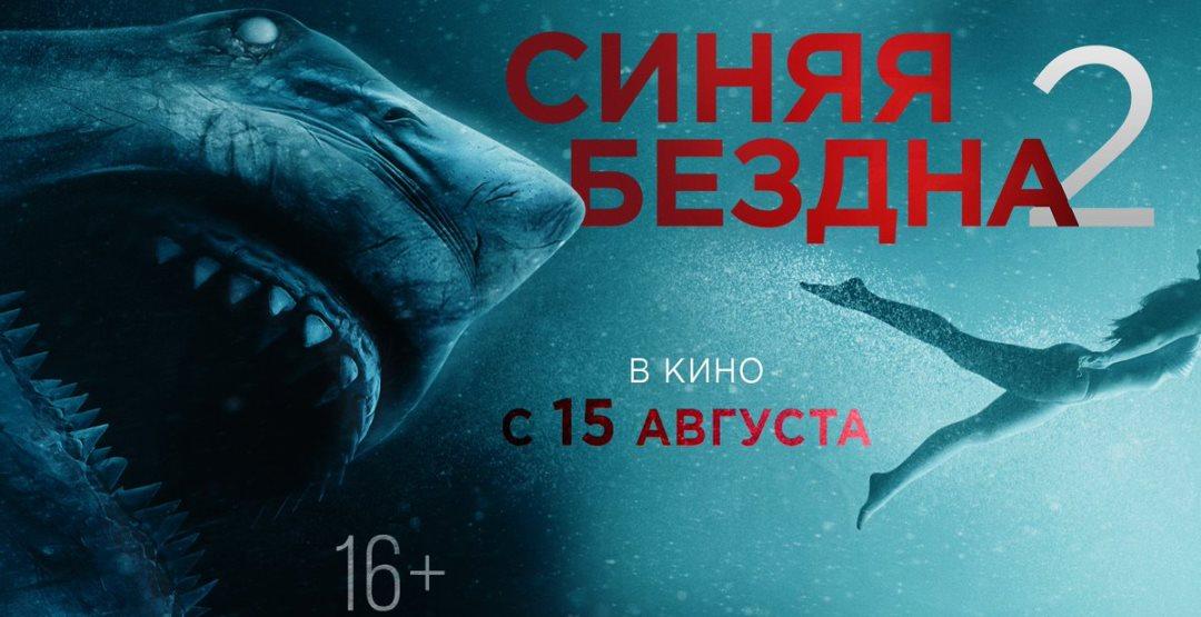 Фильм «Синяя бездна 2» в кинотеатре «Россия»