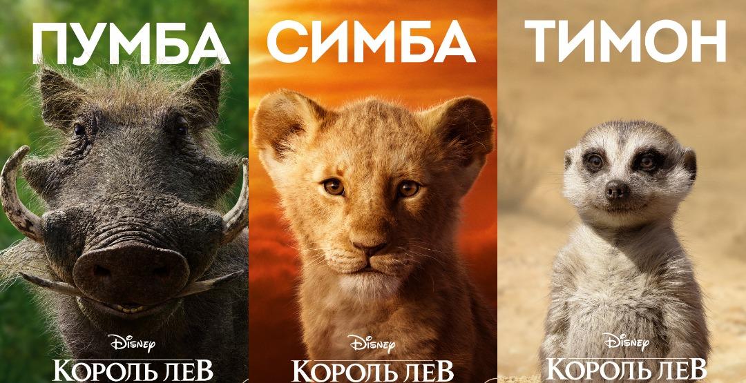 Фильм «Король Лев» в кинотеатре «Россия»