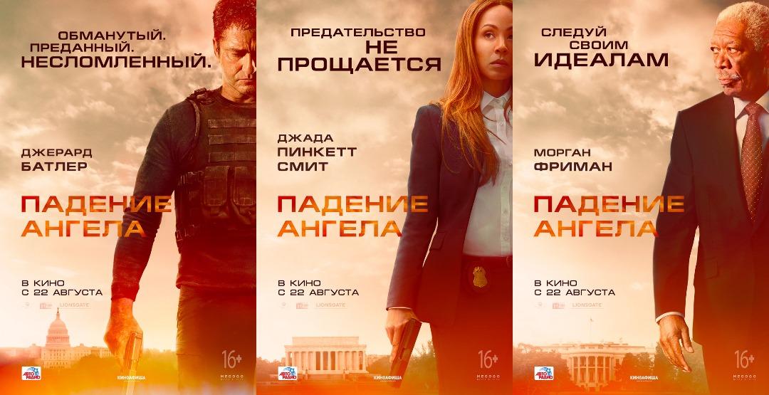 Фильм «Падение ангела» в кинотеатре «Россия»