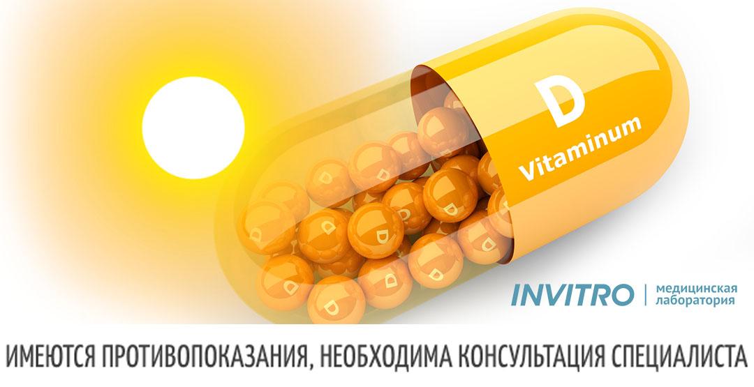 Сдача анализовкомплекс «Витамин солнца» от компании «INVITRO»