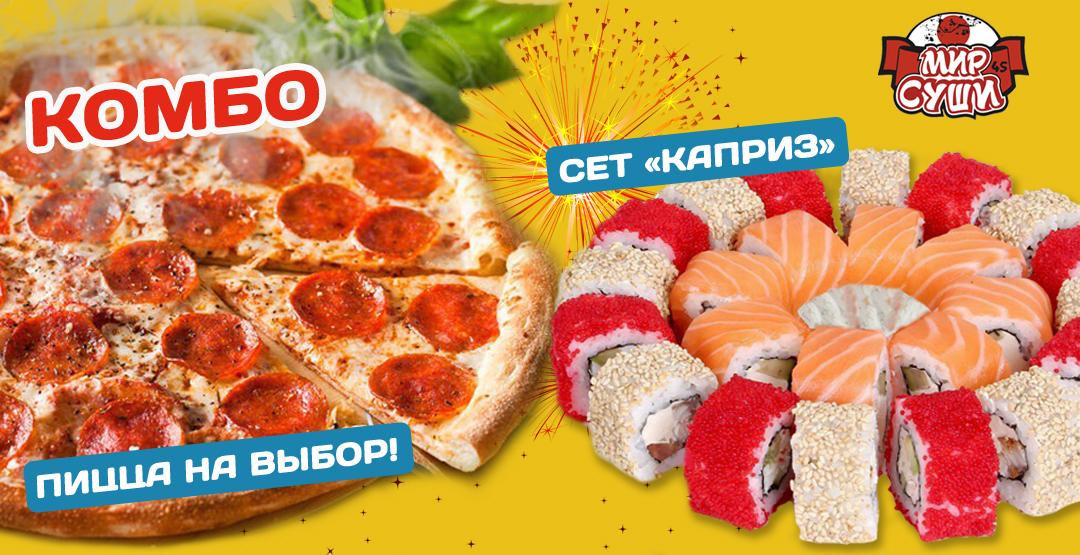 Комбо пицца на выбор + сет «Каприз» с бесплатной доставкой от ресторана  «Мир Суши»