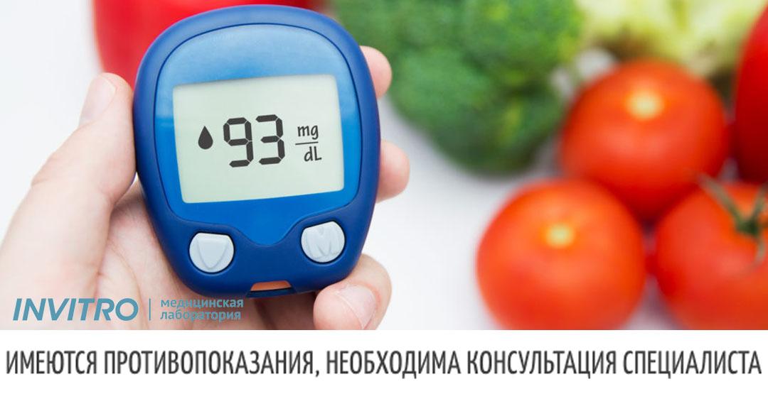 Сдача анализовкомплекс «Сахарный диабет: расширенный комплекс» от компании «INVITRO»