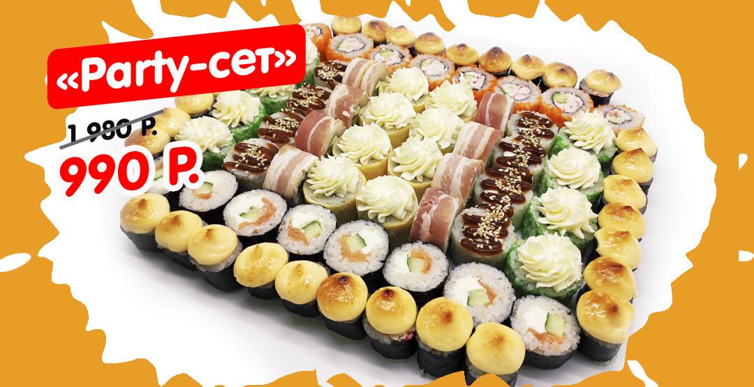 Сет «Party-сет» от компании «Lun Van»