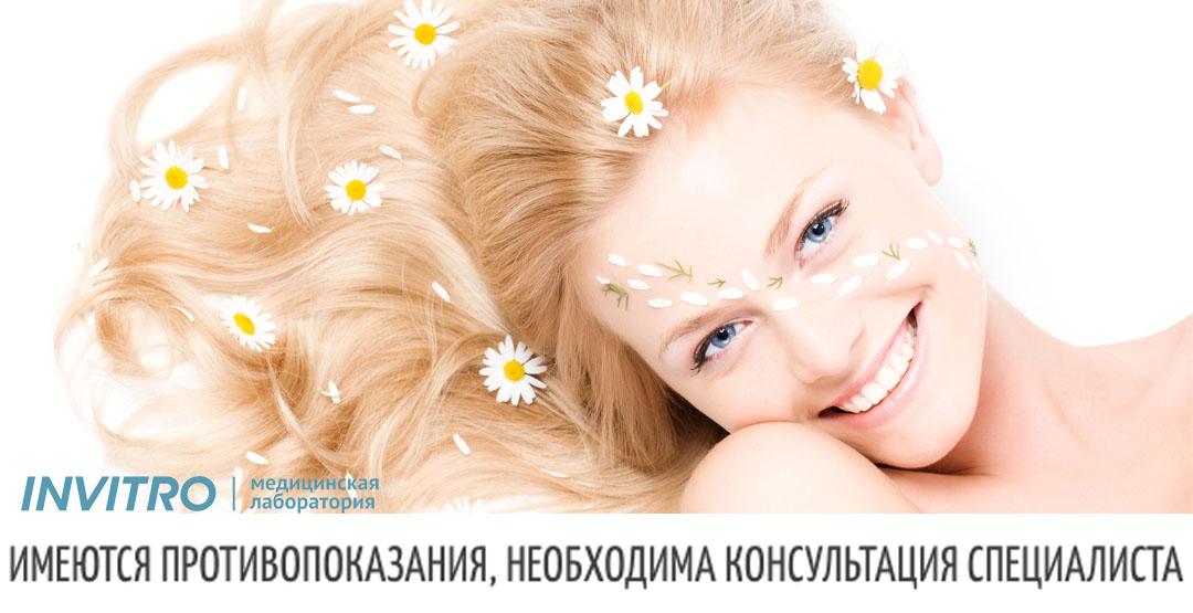 Сдача анализовкомплекс «Сильные волосы, крепкие ногти, бархатная кожа» от компании «INVITRO»