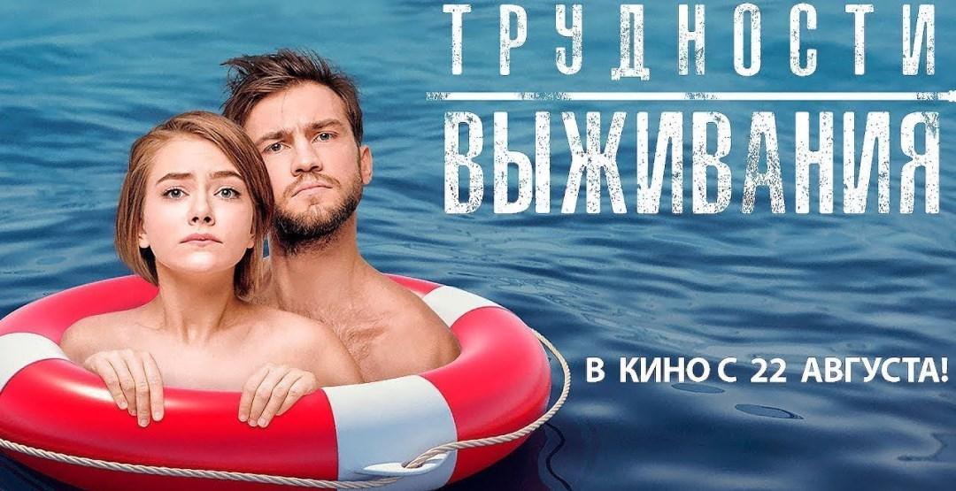 Фильм «Трудности выживания» в кинотеатре «Россия»