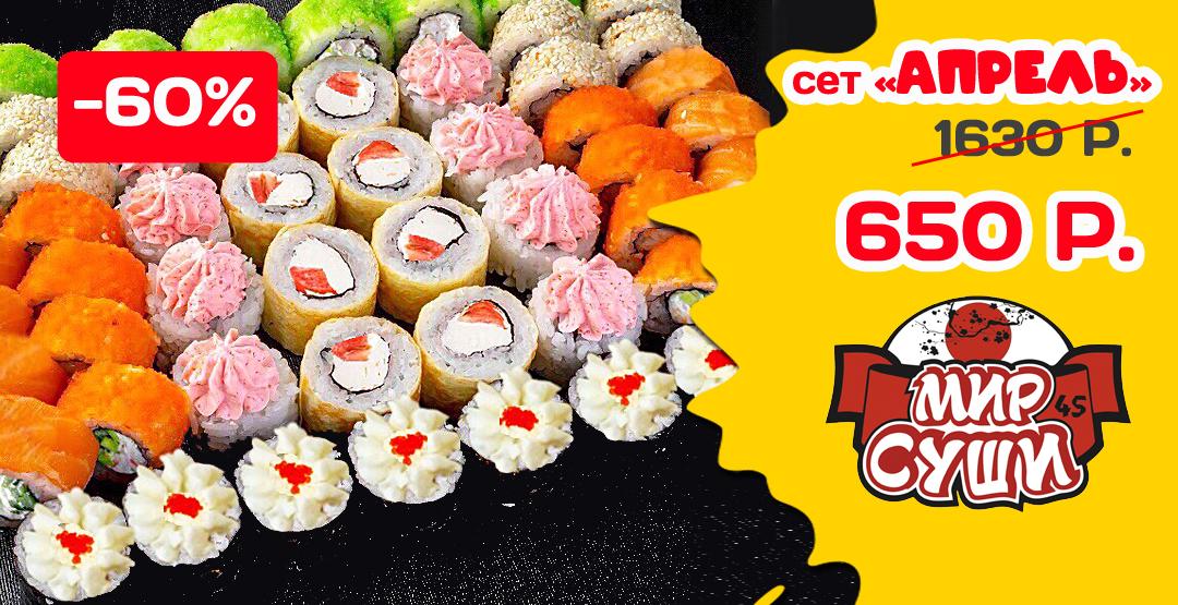 Сет «Апрель» + бесплатная доставка от ресторана доставки «Мир Суши»