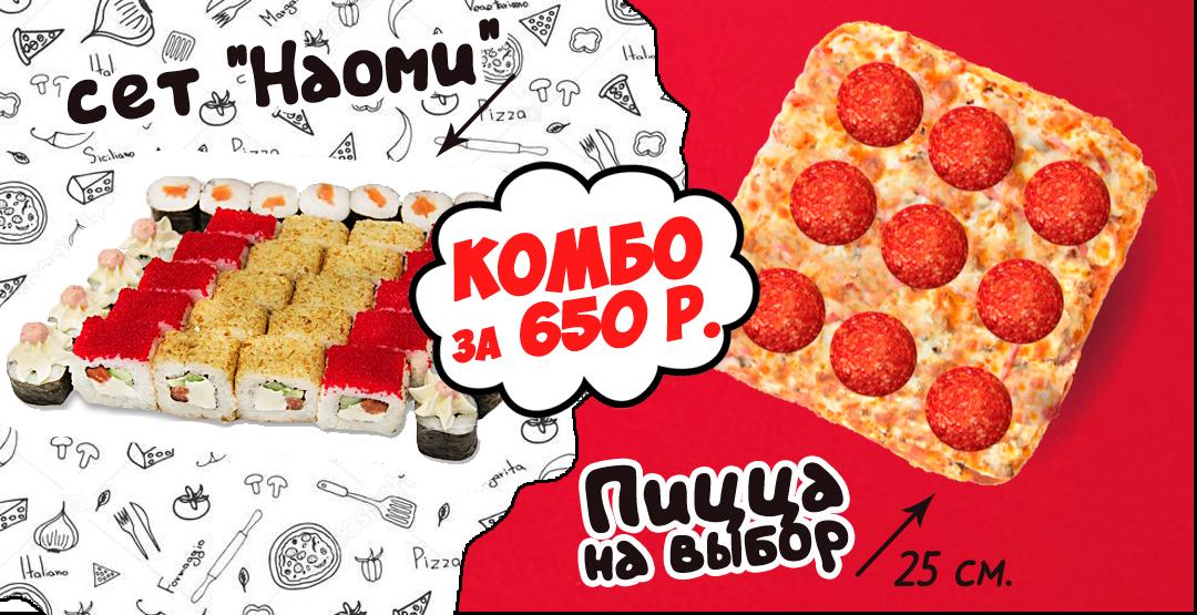 Комбо Пицца на выбор+ сет «Наоми» + бесплатная доставка от службы доставки «ПЕрец&СОль»