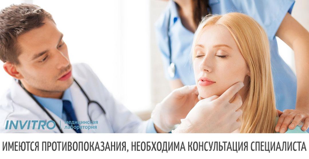 Сдача анализовкомплекс «Обследование щитовидной железы: расширенное» от компании «INVITRO»