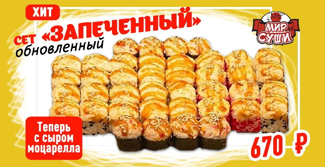 Сет «Запеченный» обновленный от ресторана доставки «Мир Суши»