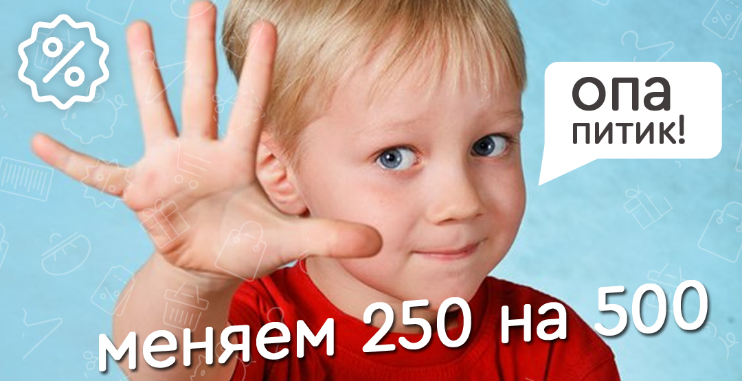 500 бонусных рублей на сайте «Забирай купон»