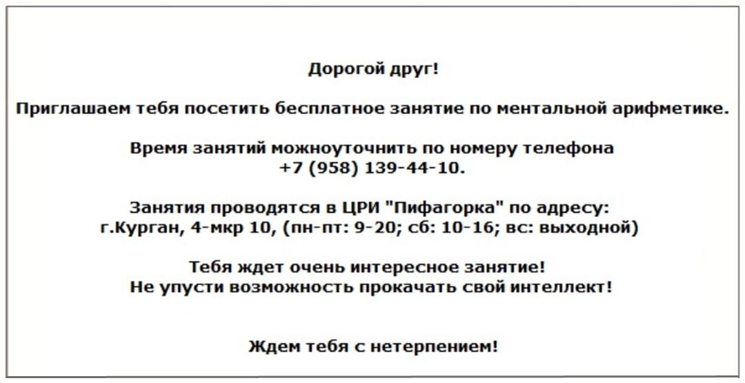 Бесплатное пробное занятие по ментальной арифметике от ЦРИ «Пифагорка»