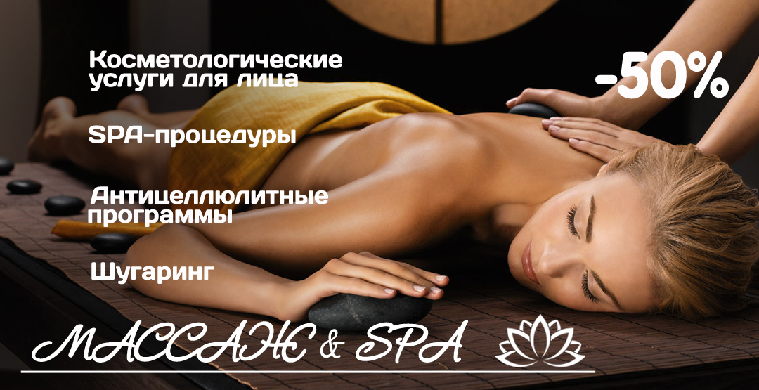 Косметологические услуги и spa-программы в салоне «Массаж & SPA»