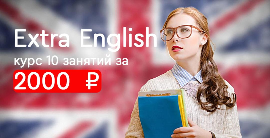 Абонемент на 10 занятий по английскому языку (6+) от языковой школы «Extra English»