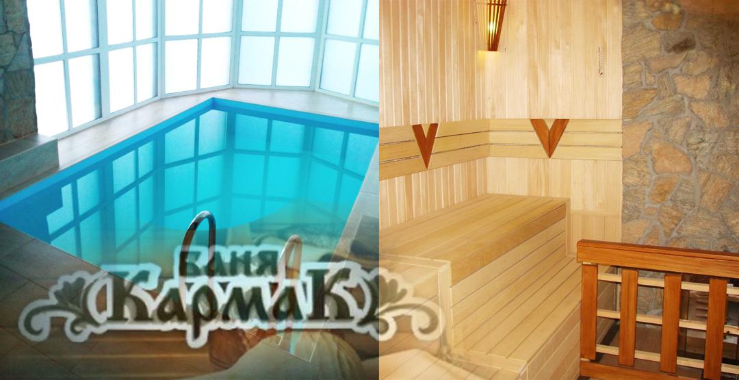 Посещения бани «Кармак»