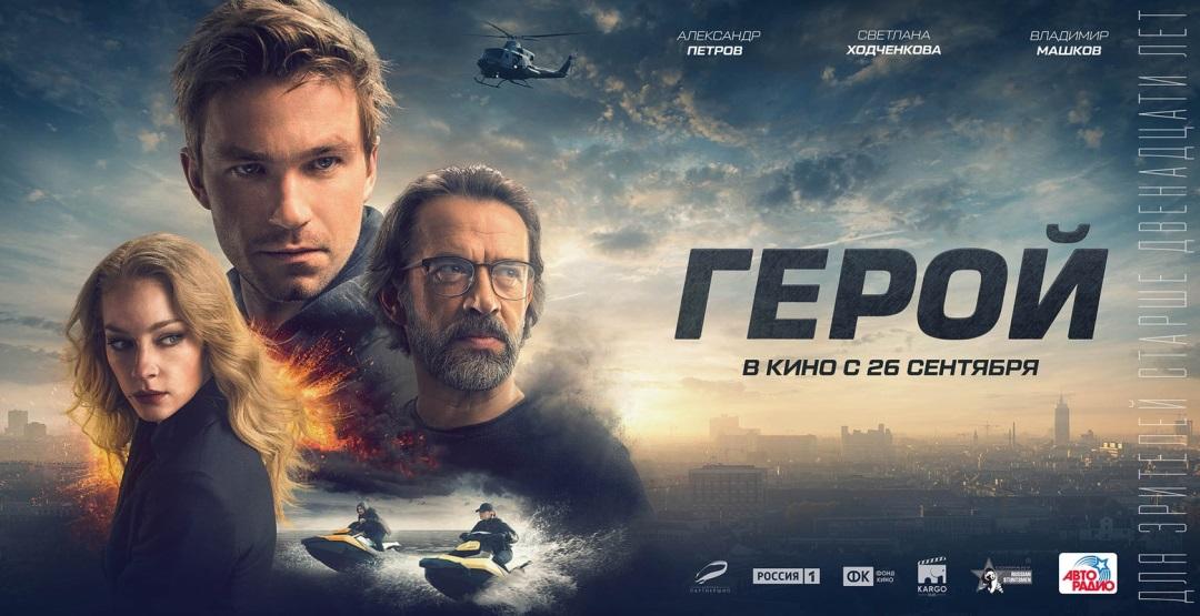 Фильм «Герой» в кинотеатре «Россия»