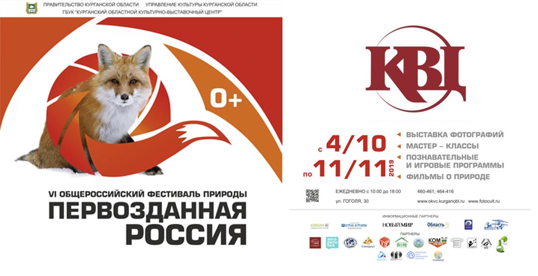 Фотосерии «Первозданной России» в «КВЦ»