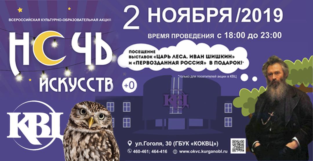 «Ночь искусств» + 2 еще выставки бесплатно в «КВЦ»