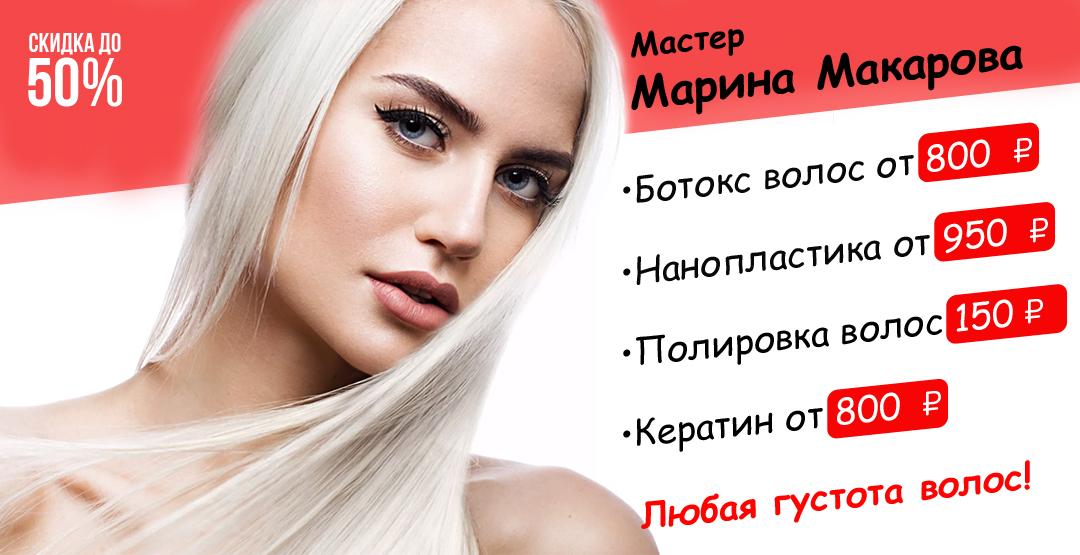 Ботокс волос, кератин или нанопластика (любая густота волос) от Марины Макаровой