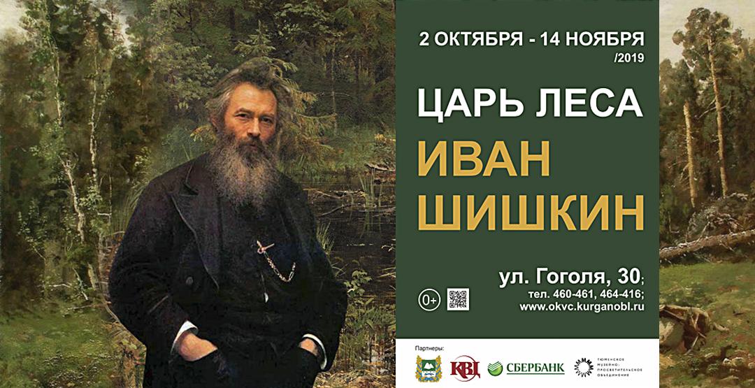Выставка полотен Ивана Ивановича Шишкина в «КВЦ»