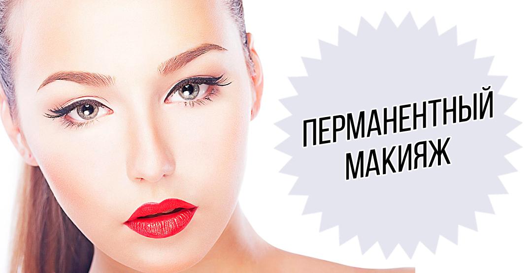 Перманентный макияж в салоне «Грация»